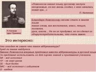 «Ломоносов оказал языку русскому заслуги неоценимые, он его вновь создал, с н