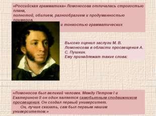 «Российская грамматика» Ломоносова отличалась строгостью плана, полнотой, оби