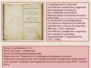 Автор: Сырейщиков Е. Б. Жанр: История - грамматика Язык: Русский (дореформенн