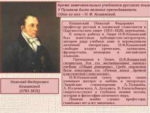 Николай Федорович Кошанский (1781-1831) Кошанский Николай Федорович - професс
