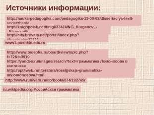 Источники информации: http://nauka-pedagogika.com/pedagogika-13-00-02/dissert