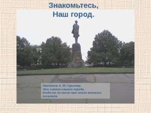 Памятник А. М. Горькому. Это символ нашего города. Когда-то он носил имя этог