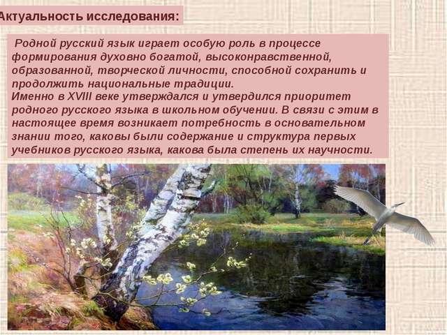 Именно в XVIII веке утверждался и утвердился приоритет родного русского языка...