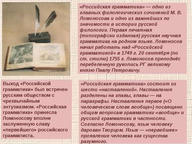 «Российская грамматика» — одно из главных филологических сочинений М. В. Ломо...
