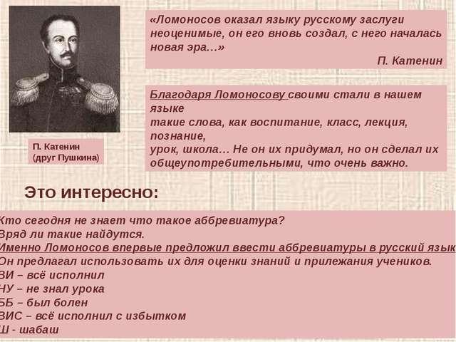 «Ломоносов оказал языку русскому заслуги неоценимые, он его вновь создал, с н...