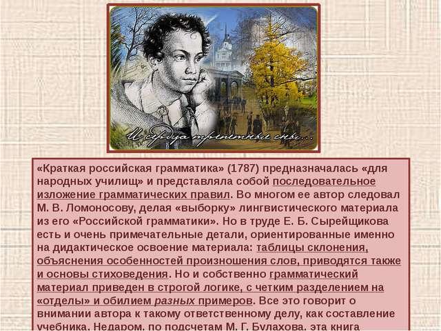 «Краткая российская грамматика» (1787) предназначалась «для народных училищ»...