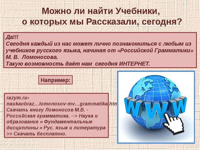 Можно ли найти Учебники, о которых мы Рассказали, сегодня? razym.ru›naukaobra...