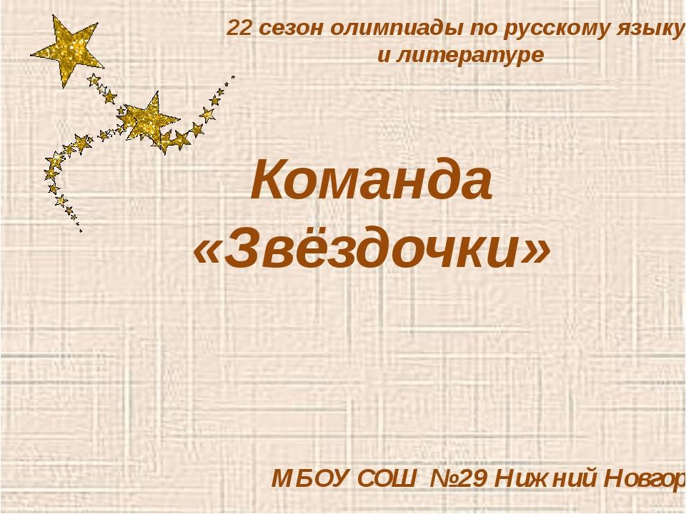 22 сезон олимпиады по русскому языку и литературе МБОУ СОШ № 29 Нижний Новгор...