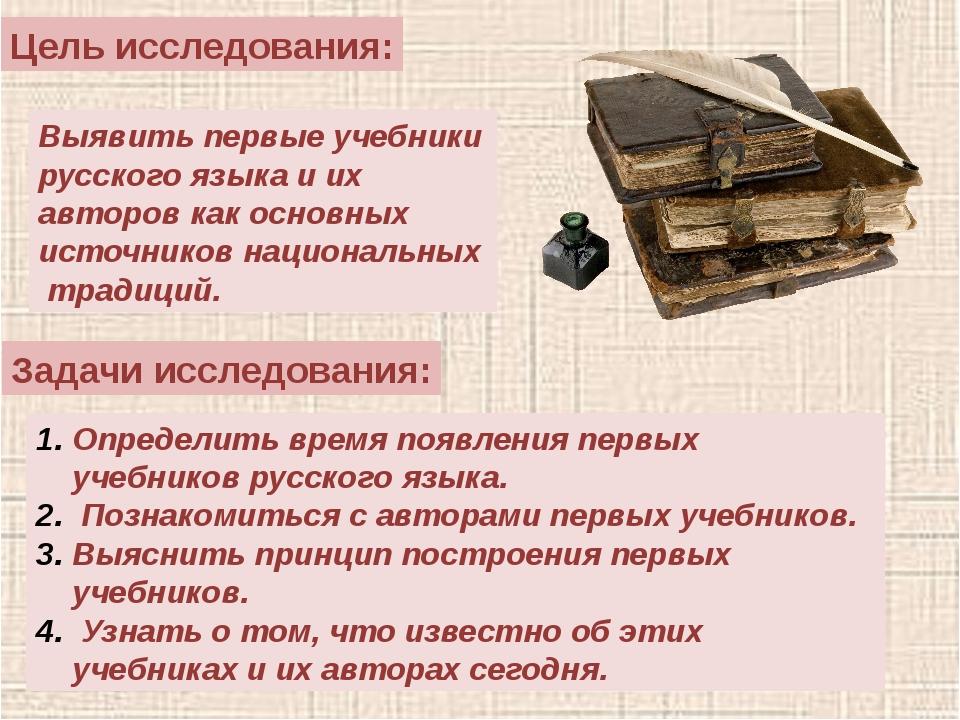 Цель исследования: Выявить первые учебники русского языка и их авторов как ос...