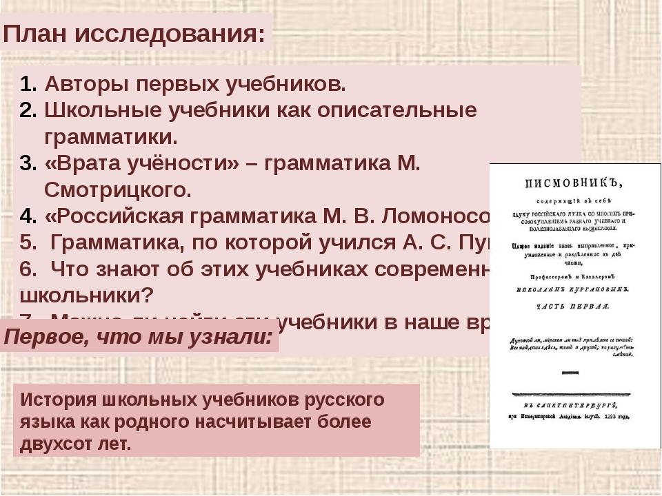 План исследования: Авторы первых учебников. Школьные учебники как описательны...