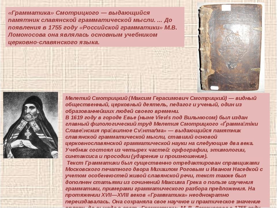 «Грамматика» Смотрицкого — выдающийся памятник славянской грамматической мысл...
