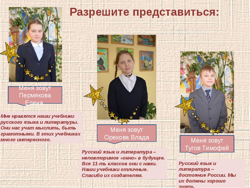 Разрешите представиться: Меня зовут Пермякова Елена Меня зовут Орехова Влада...