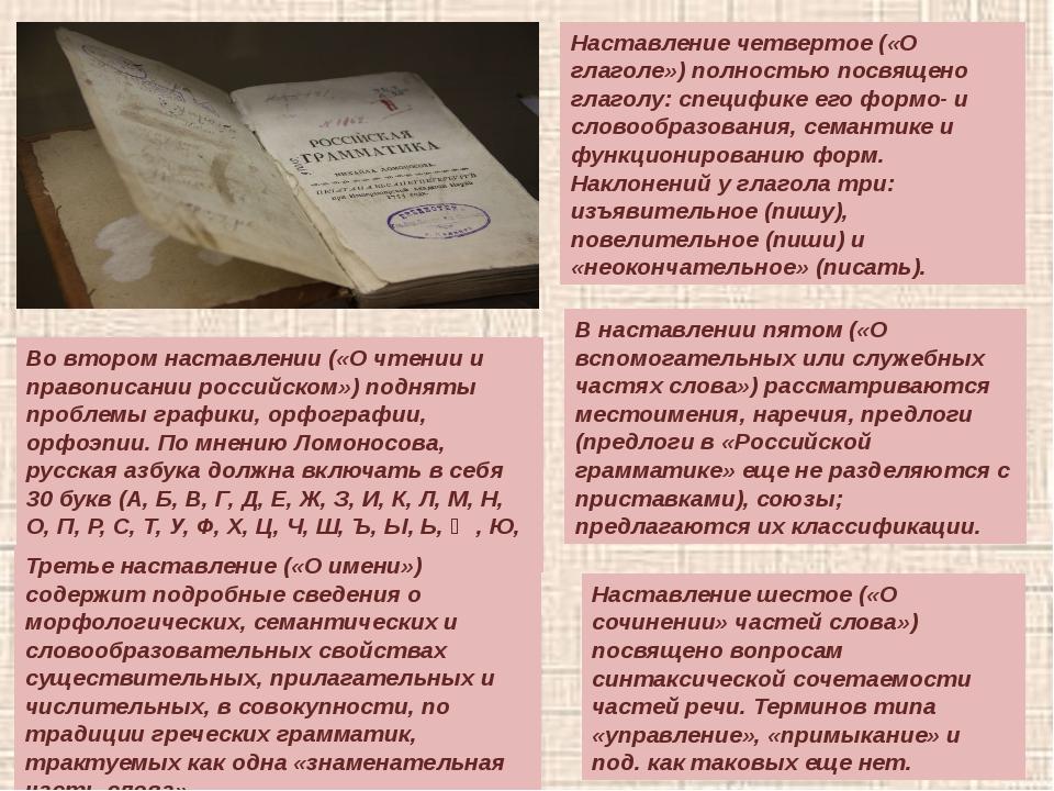 Во втором наставлении («О чтении и правописании российском») подняты проблемы...