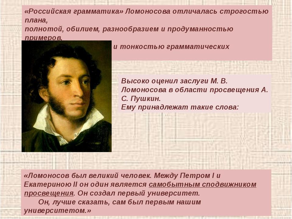 «Российская грамматика» Ломоносова отличалась строгостью плана, полнотой, оби...