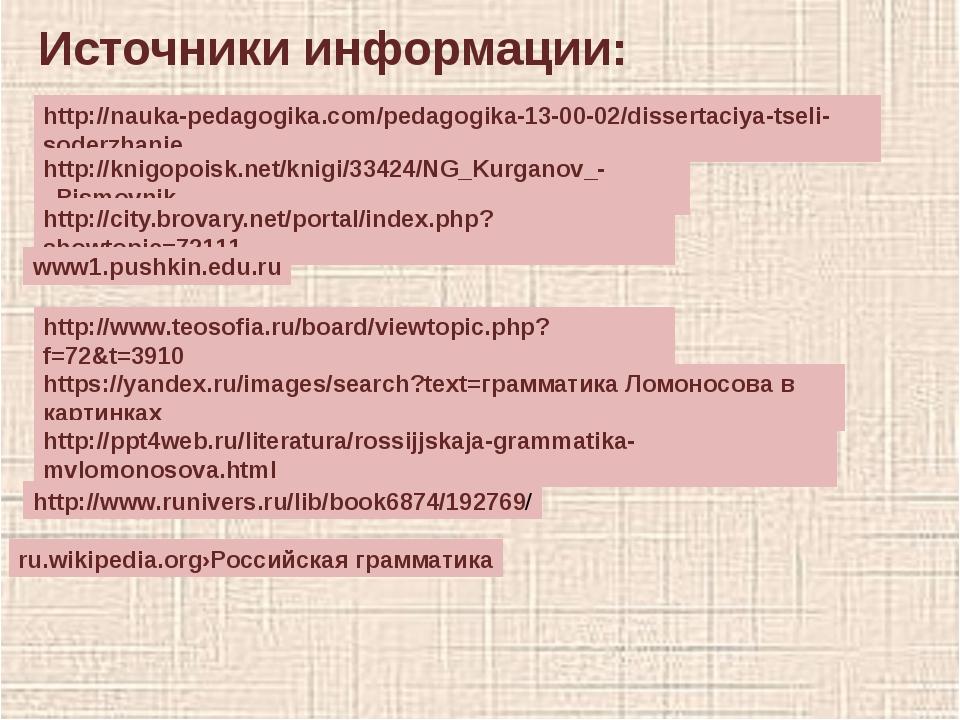Источники информации: http://nauka-pedagogika.com/pedagogika-13-00-02/dissert...