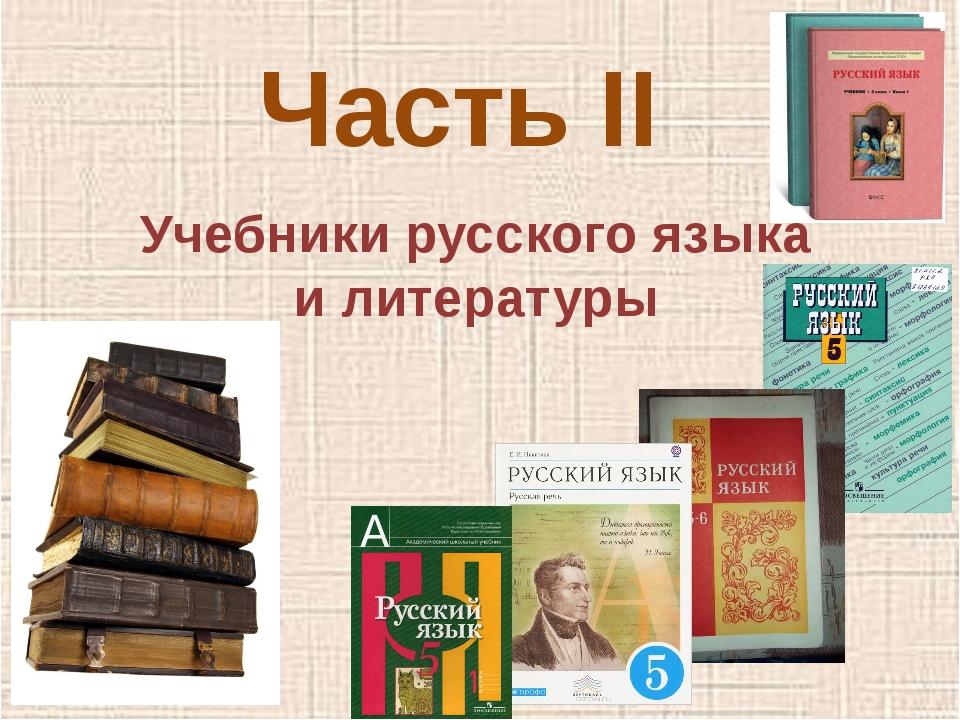 Часть II Учебники русского языка и литературы
