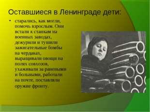 Оставшиеся в Ленинграде дети: старались, как могли, помочь взрослым. Они вста