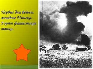Первые дни войны, западнее Минска. Горят фашистские танки.