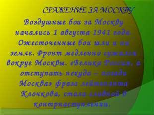 СРАЖЕНИЕ ЗА МОСКВУ Воздушные бои за Москву начались 1 августа 1941 года. Ожес