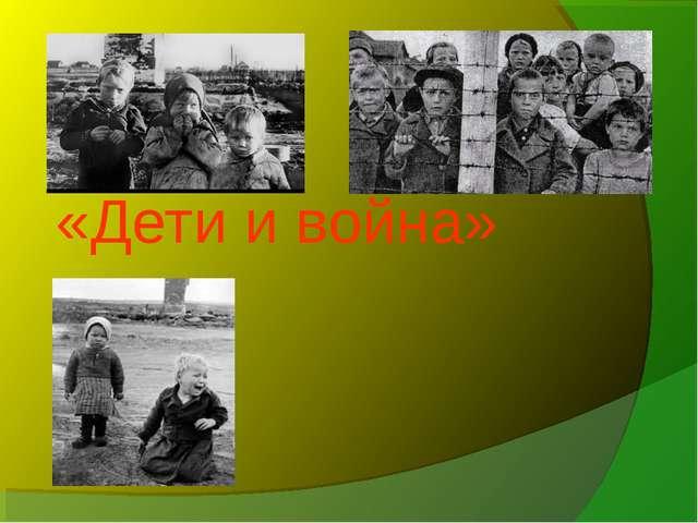 «Дети и война»
