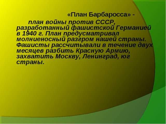 «План Барбаросса» - план войны против СССР, разработанный фашистской Германие...