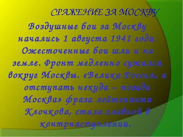 СРАЖЕНИЕ ЗА МОСКВУ Воздушные бои за Москву начались 1 августа 1941 года. Ожес...