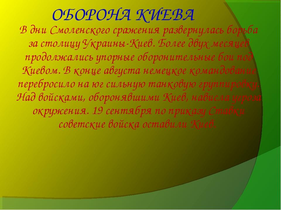 ОБОРОНА КИЕВА В дни Смоленского сражения развернулась борьба за столицу Украи...