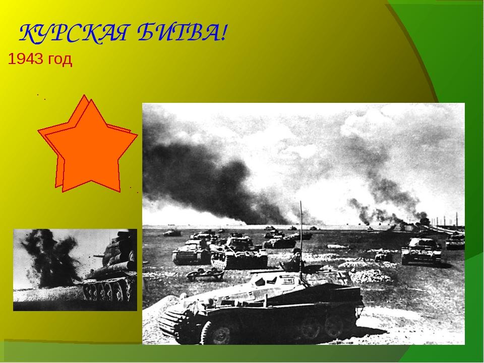1943 год КУРСКАЯ БИТВА!