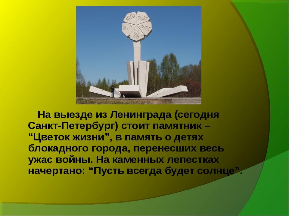 """На выезде из Ленинграда (сегодня Санкт-Петербург) стоит памятник – """"Цветок ж..."""