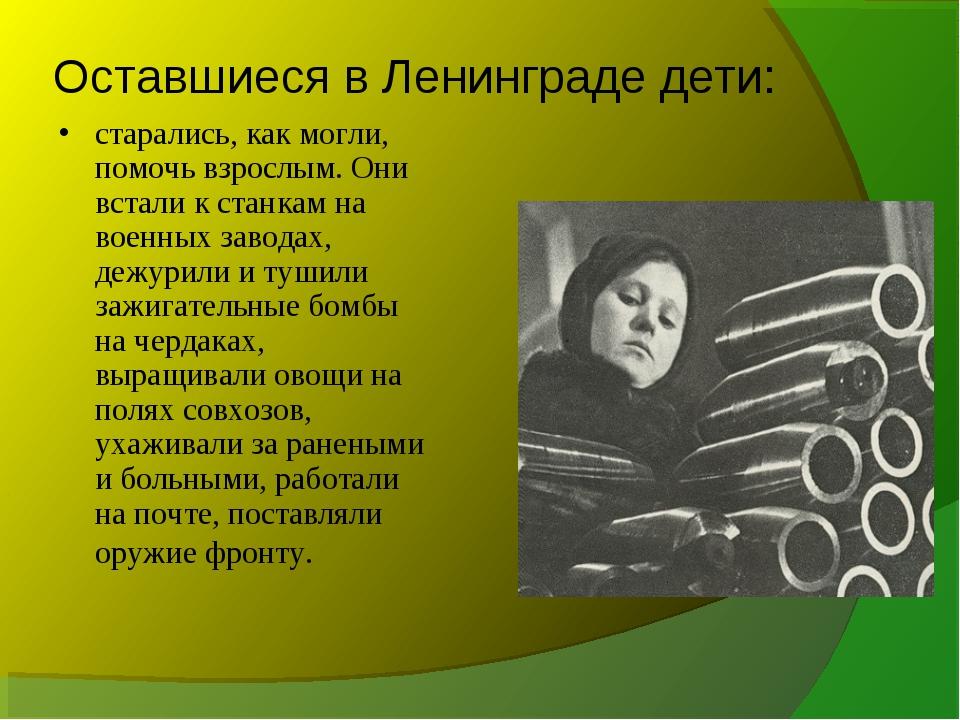Оставшиеся в Ленинграде дети: старались, как могли, помочь взрослым. Они вста...