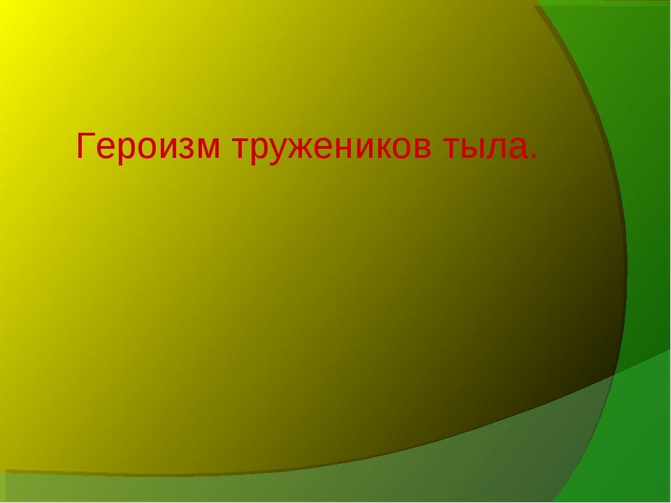 Героизм тружеников тыла.