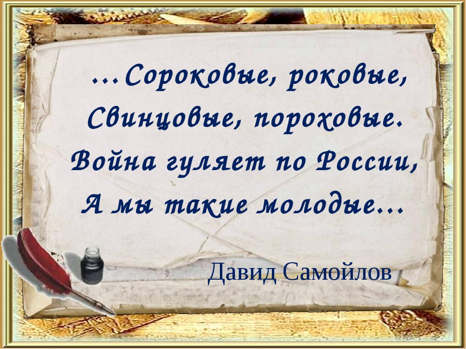 …Сороковые, роковые, Свинцовые, пороховые. Война гуляет по России,...