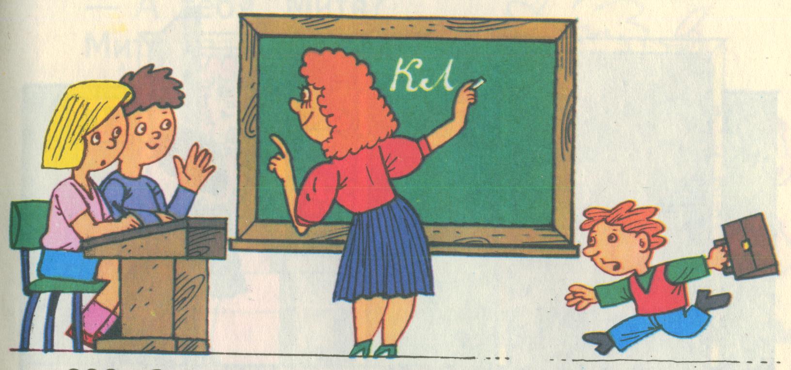 Картинки учитель и ученики прикольные, днем рождения лет