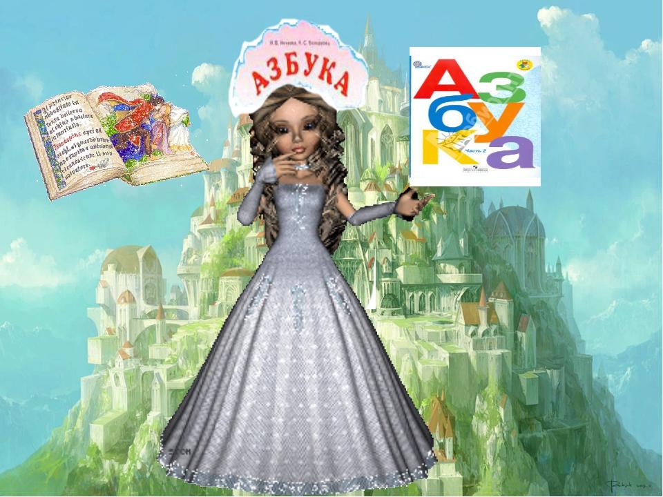 Королева азбука картинка
