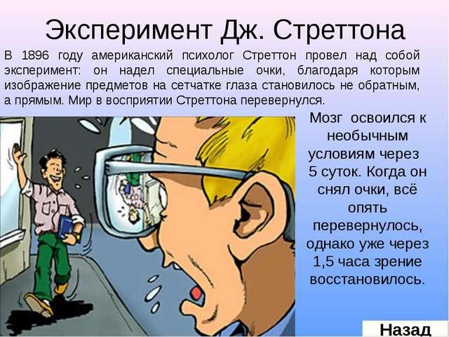 Эксперимент Дж. Стреттона В 1896 году американский психолог Стреттон провел н...