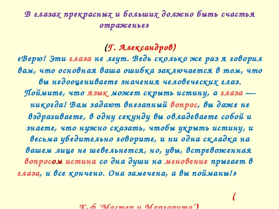 В глазах прекрасных и больших должно быть счастья отраженье» (Г. Александров)...