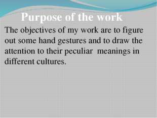 Purpose of the work The objectives of my work are to figure out some hand ges