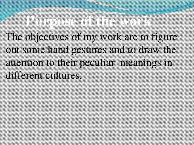 Purpose of the work The objectives of my work are to figure out some hand ges...