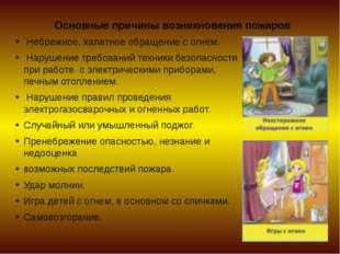 Основные причины возникновения пожаров Небрежное, халатное обращение с огнем.