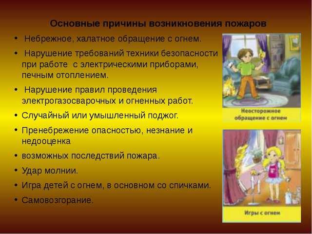 Основные причины возникновения пожаров Небрежное, халатное обращение с огнем....