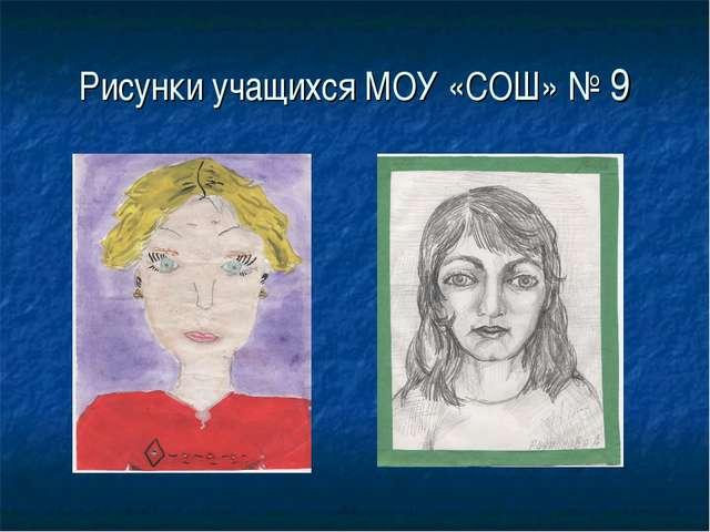 Рисунки учащихся МОУ «СОШ» № 9