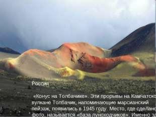 * Россия «Конус на Толбачике». Эти прорывы на Камчатском вулкане Толбачик, на