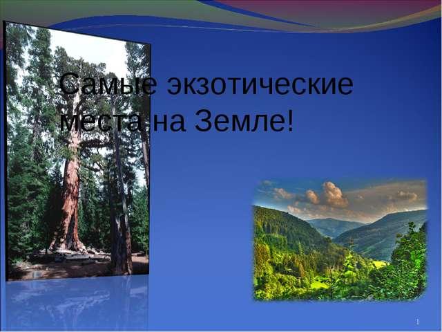 * Самые экзотические места на Земле!