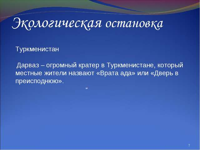 * Туркменистан Дарваз – огромный кратер в Туркменистане, который местные жите...