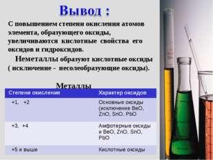 С повышением степени окисления атомов элемента, образующего оксиды, увеличива
