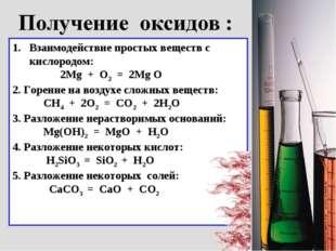 Взаимодействие простых веществ с кислородом: 2Mg + O2 = 2Mg O 2. Горение на в