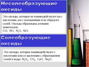 Это оксиды, которые не взаимодействуют ни с кислотами, ни с основаниями и не