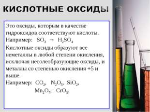 Это оксиды, которым в качестве гидроксидов соответствуют кислоты. Например: S