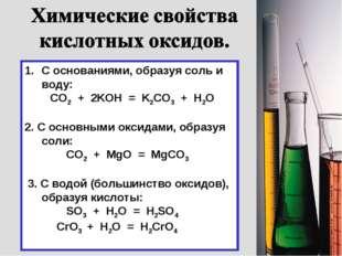С основаниями, образуя соль и воду: CO2 + 2KOH = K2CO3 + H2O 2. С основными о