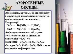 Это оксиды, которым соответствуют гидроксиды, проявляющие свойства как основа